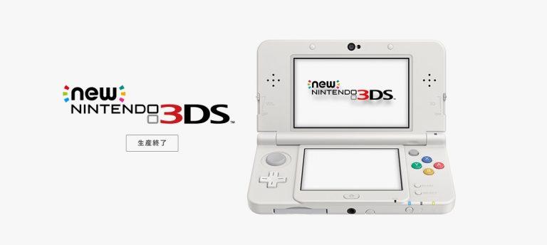 New Nintendo 3DS – Clap de fin pour la console portable