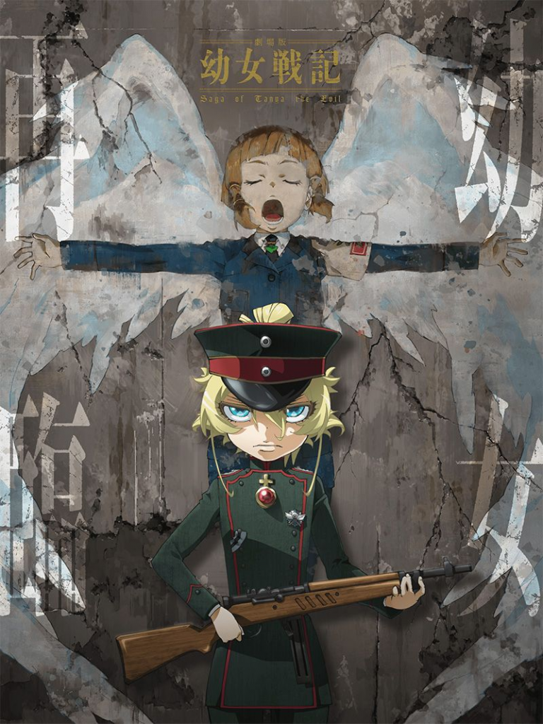 Avis – The Saga of Tanya the Evil : Le film