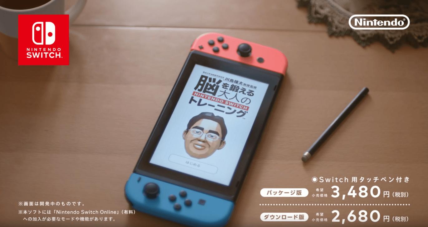 Nintendo Switch Dr Kawashima jeu