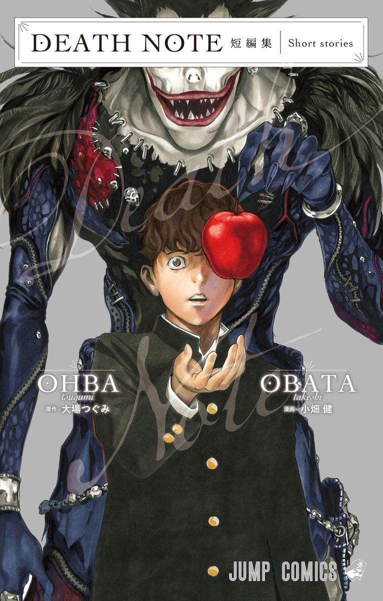 Death Note : Short Stories – Bientôt la parution en France !